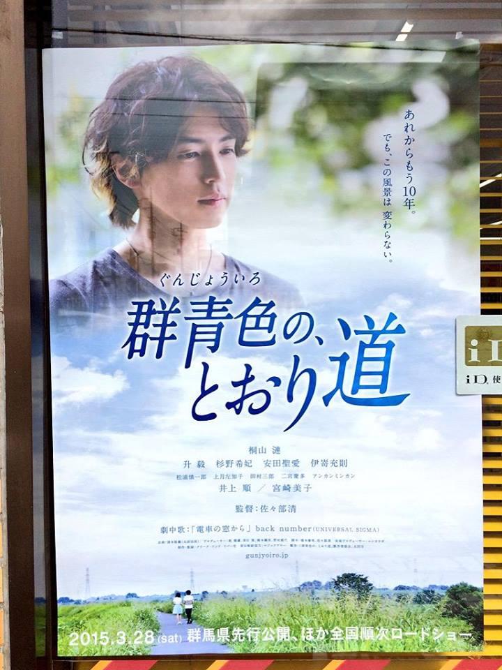 「群青色の、とおり道」映画のお知らせのイメージ
