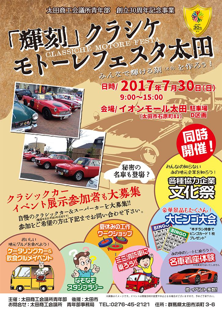 太田YEG 30周年記念事業のイメージ
